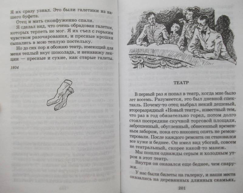 Иллюстрация 24 из 24 для Сказки и рассказы - Валентин Катаев | Лабиринт - книги. Источник: Морозов  Дмитрий