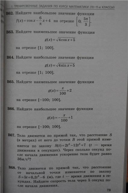 По беларусь решебник математике экзаменационных заданий