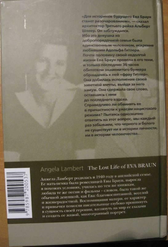 Иллюстрация 1 из 12 для Загубленная жизнь Евы Браун - Анжела Ламберт | Лабиринт - книги. Источник: Сын своего времени
