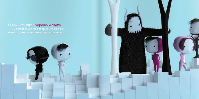 Иллюстрация 1 из 11 для Это хорошо, а это плохо - Оскар Бренифье | Лабиринт - книги. Источник: Danon