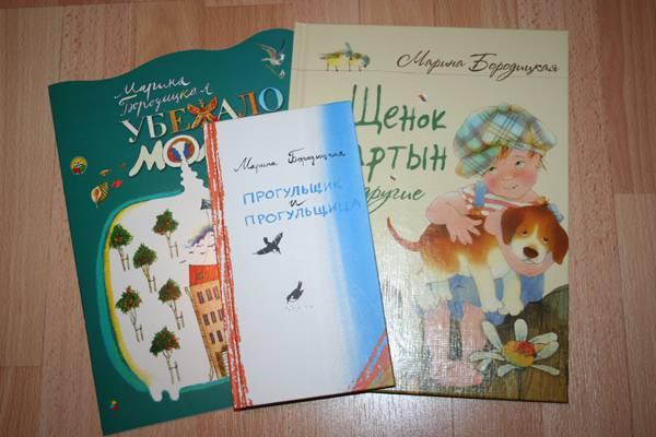 Иллюстрация 2 из 52 для Щенок Мартын и другие - Марина Бородицкая | Лабиринт - книги. Источник: СветLана