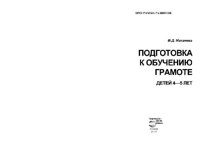 Иллюстрация 1 из 13 для Подготовка к обучению грамоте детей 4-5 лет - Майя Маханева | Лабиринт - книги. Источник: Юта