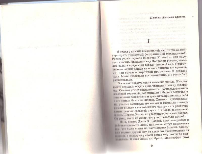 Иллюстрация 1 из 3 для Завещание Шерлока Холмса - Гарсиа Боб | Лабиринт - книги. Источник: Джуш