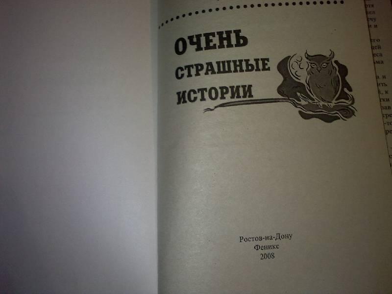 Иллюстрация 1 из 6 для Очень страшные истории - Ян Черный   Лабиринт - книги. Источник: foxi-lisenok