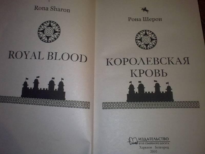 РОНА ШЕРОН СБОРНИК КНИГ СКАЧАТЬ БЕСПЛАТНО