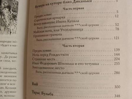 Иллюстрация 1 из 25 для Вечера на хуторе близ Диканьки - Николай Гоголь | Лабиринт - книги. Источник: Свечка!
