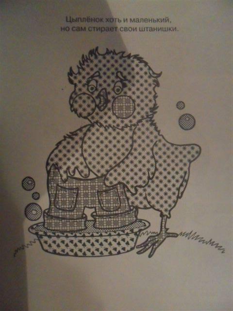 Иллюстрация 1 из 4 для Медвежонок с флажком | Лабиринт - книги. Источник: ***Лора***