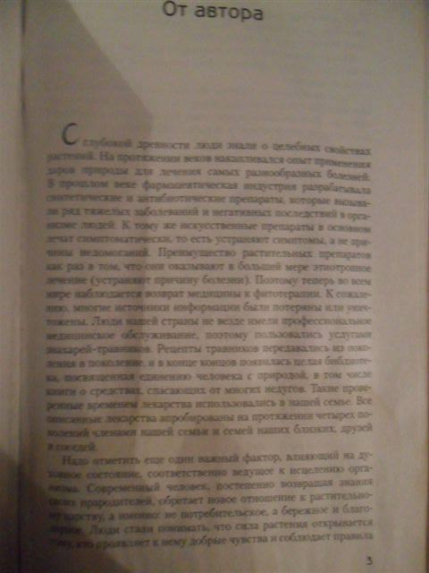 Иллюстрация 1 из 6 для Травник: Золотая книга целителя - Антонина Одинец | Лабиринт - книги. Источник: ***Лора***