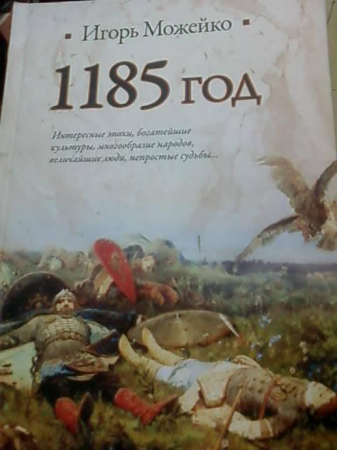 ИГОРЬ МОЖЕЙКО 1185 ГОД СКАЧАТЬ БЕСПЛАТНО