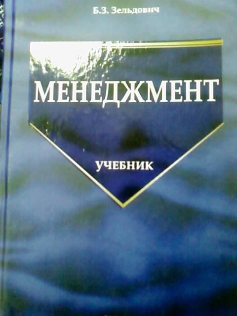 Иллюстрация 1 из 7 для Менеджмент: Учебник - Борис Зельдович | Лабиринт - книги. Источник: lettrice