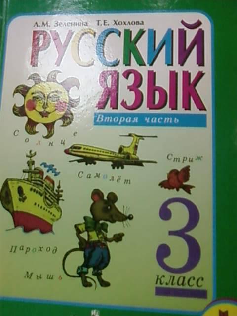 гдз по русскому языку 3 класс зеленина 2 часть учебник ответы