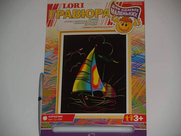 Иллюстрация 1 из 8 для Гравюра Кораблик (Гр098) | Лабиринт - игрушки. Источник: Cовушка