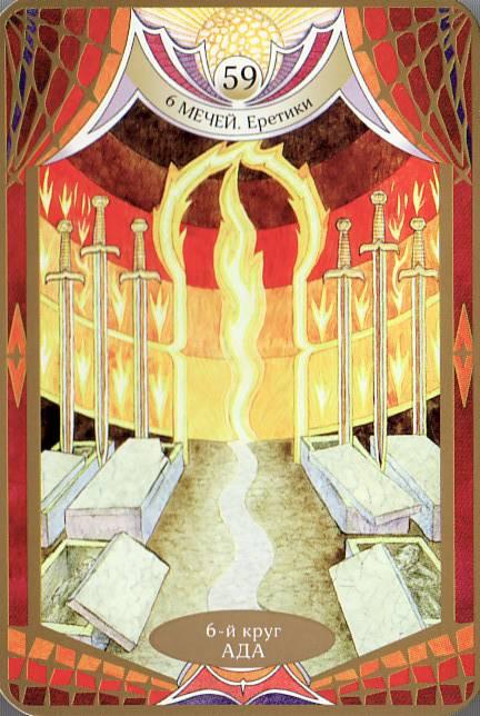 Иллюстрация 20 из 37 для Таро Божественной Комедии Данте: 78 карт + руководство - Вера Склярова | Лабиринт - книги. Источник: skopa