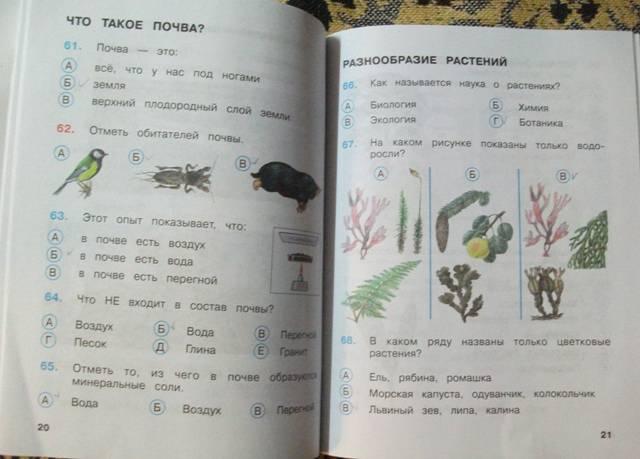 Окружающий мир 3 класс учебник виноградова