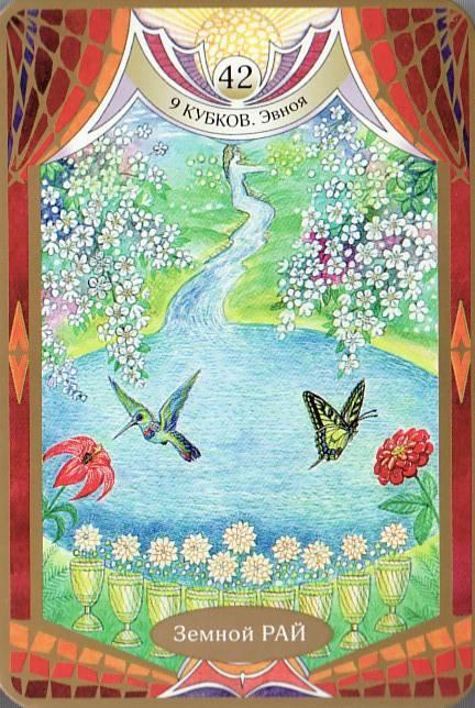 Иллюстрация 21 из 37 для Таро Божественной Комедии Данте: 78 карт + руководство - Вера Склярова | Лабиринт - книги. Источник: skopa