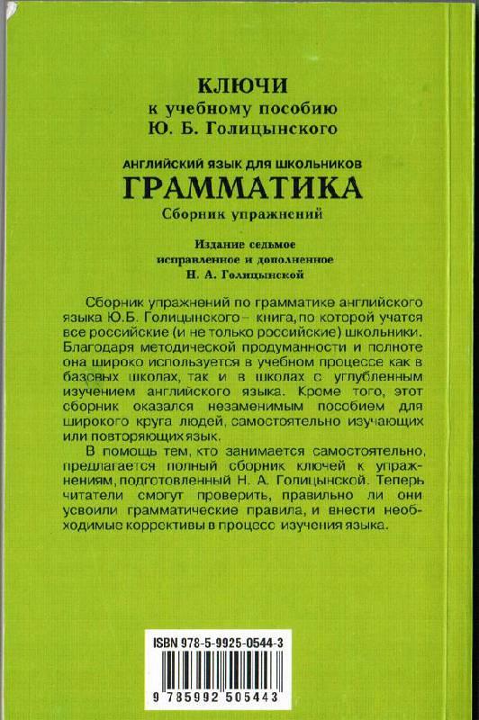 гдз грамматика 4 издания