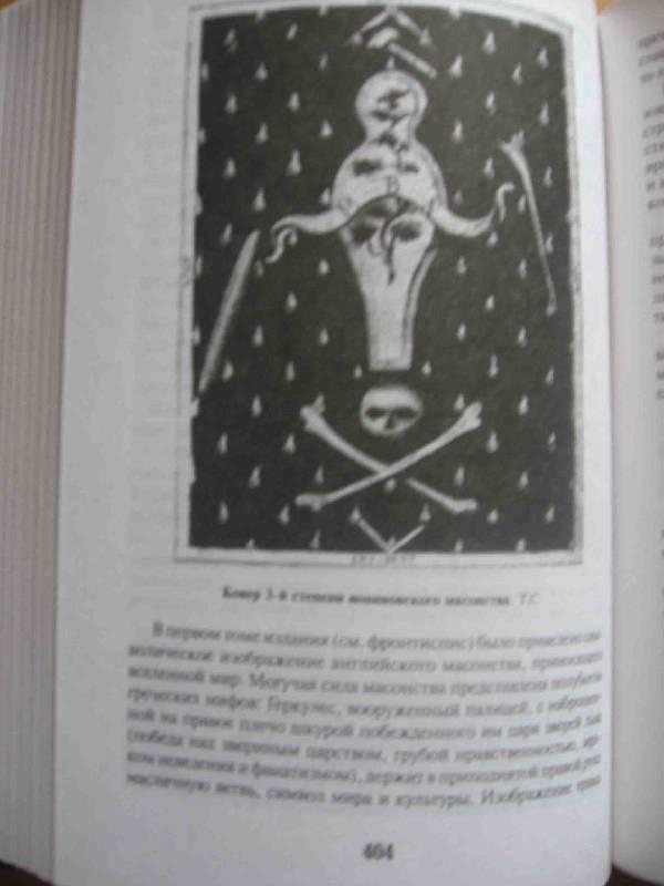 ДЭН БРАУН БОЛЬШАЯ ЭНЦИКЛОПЕДИЯ МАСОНЫ СКАЧАТЬ БЕСПЛАТНО
