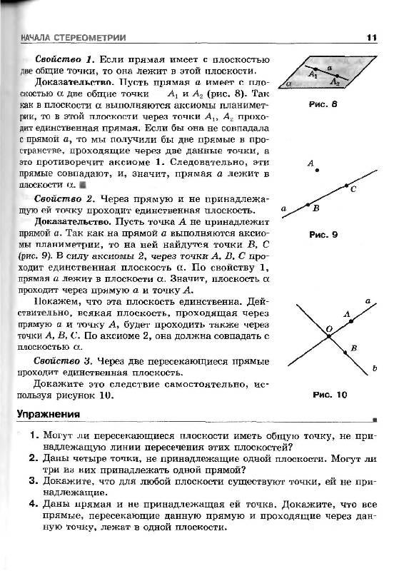 Гдз по геометрии 10 11 класс смирнова смирнов 2019