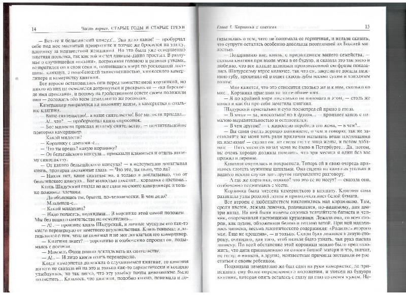 Иллюстрация 18 из 26 для Петербургские трущобы. Полное издание в одном томе - Всеволод Крестовский | Лабиринт - книги. Источник: gabi