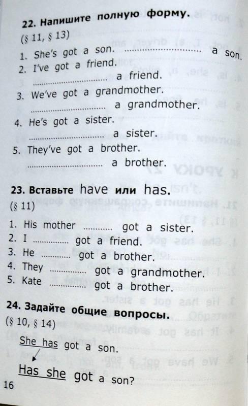 Ответы грамматика 1 класс часть языка решебник английского барашкова 5