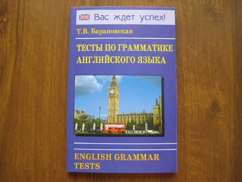 Грамматике по барановская гдз тесты