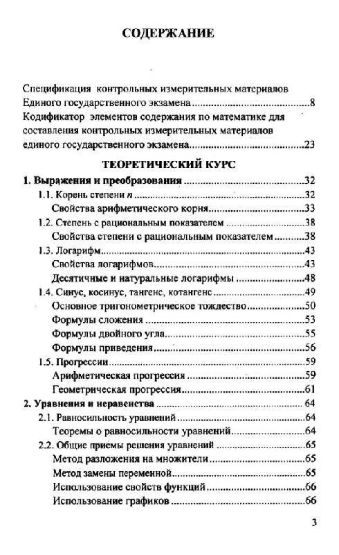 Иллюстрация 1 из 13 для Математика: самостоятельная подготовка к ЕГЭ - Лаппо, Попов   Лабиринт - книги. Источник: Юта