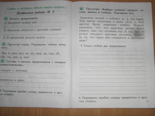 КИМ Проверочные и контрольные работы по русскому языку класс  Рецензии