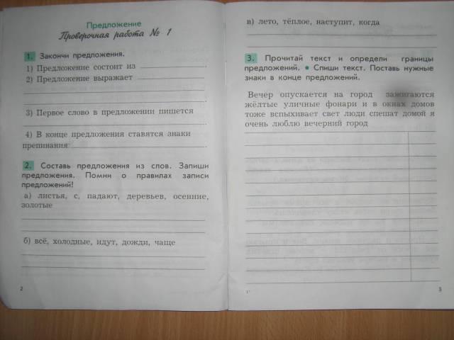 Сайт школа 2100 контрольные работы по русскому языку 2 класс