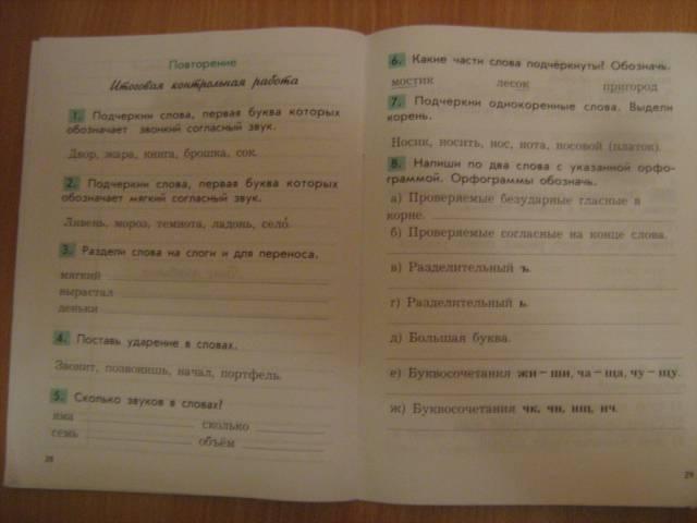 Итоговые работы по русскому языку 2 класс школа россии