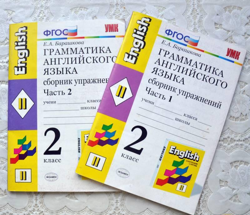 домашние по грамматике английского барашкова задания готовые языка