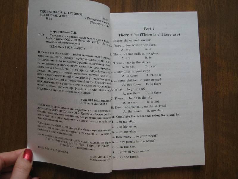 Барановская ответы на грамматику гдз