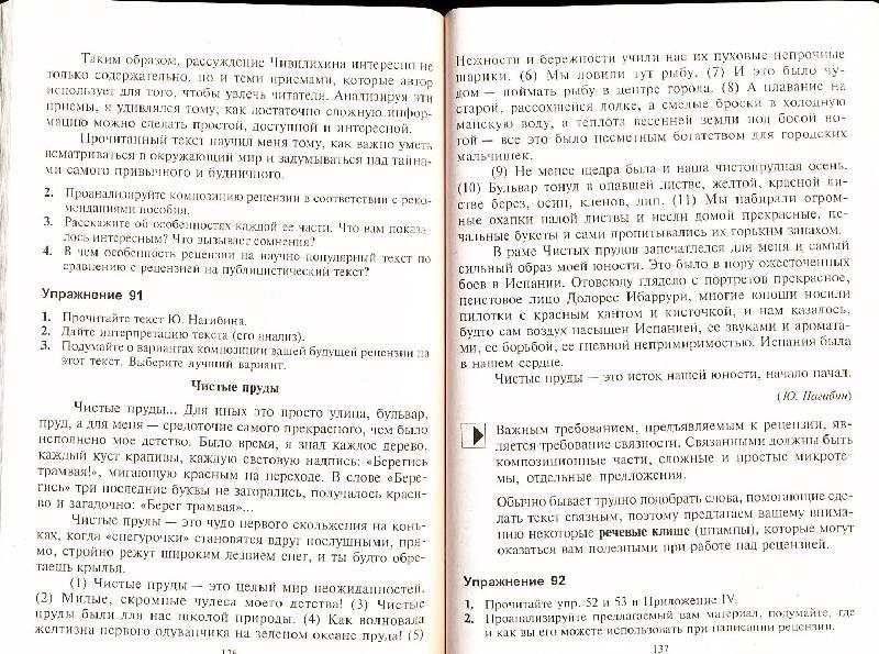 гдз по риторике 6 класс архарова долинина чудинов