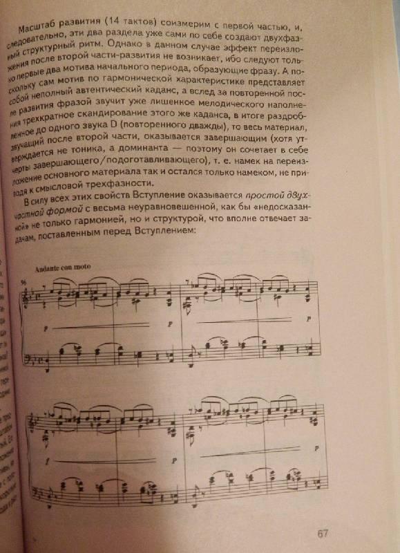 Издательство Планета музыки Лань