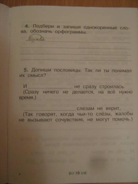 русский язык 2й класс гдз