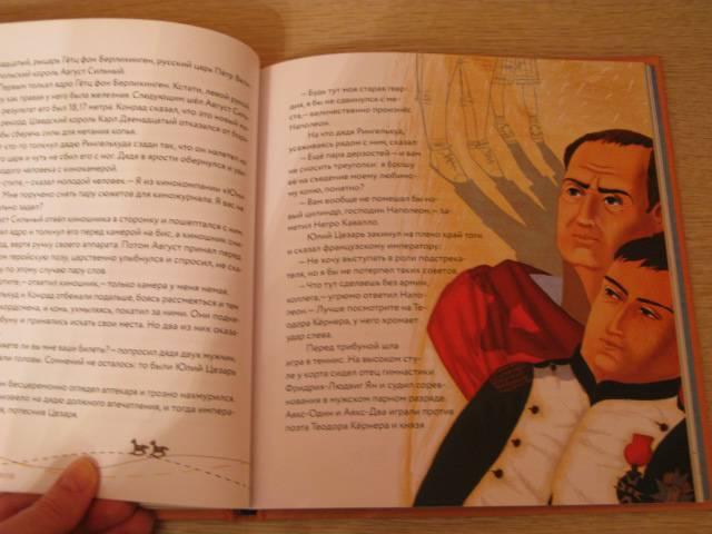 Иллюстрация 6 из 42 для 35 мая, или Конрад скачет верхом в Океанию - Эрих Кестнер | Лабиринт - книги. Источник: Floksi