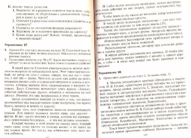 Гдз По Риторике 5 Класс Архарова Долинина Чудинов Номер 77