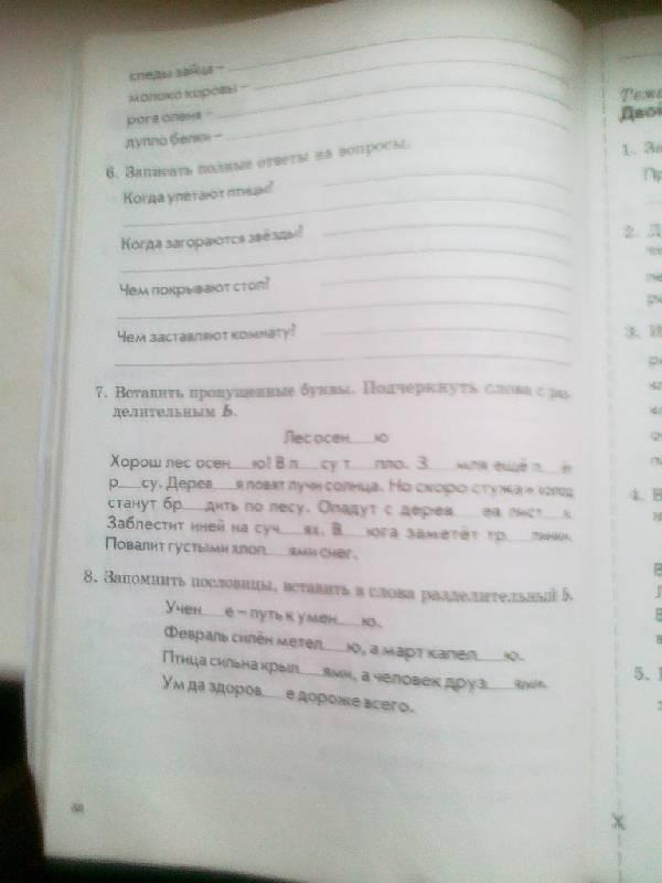 гдз русский язык контроль знаний
