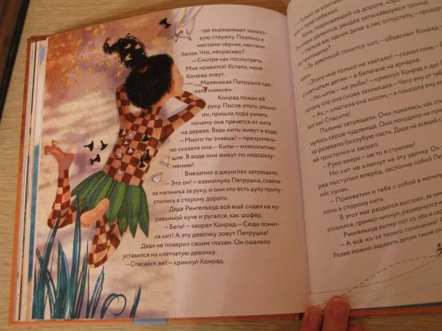 Иллюстрация 10 из 42 для 35 мая, или Конрад скачет верхом в Океанию - Эрих Кестнер | Лабиринт - книги. Источник: Floksi