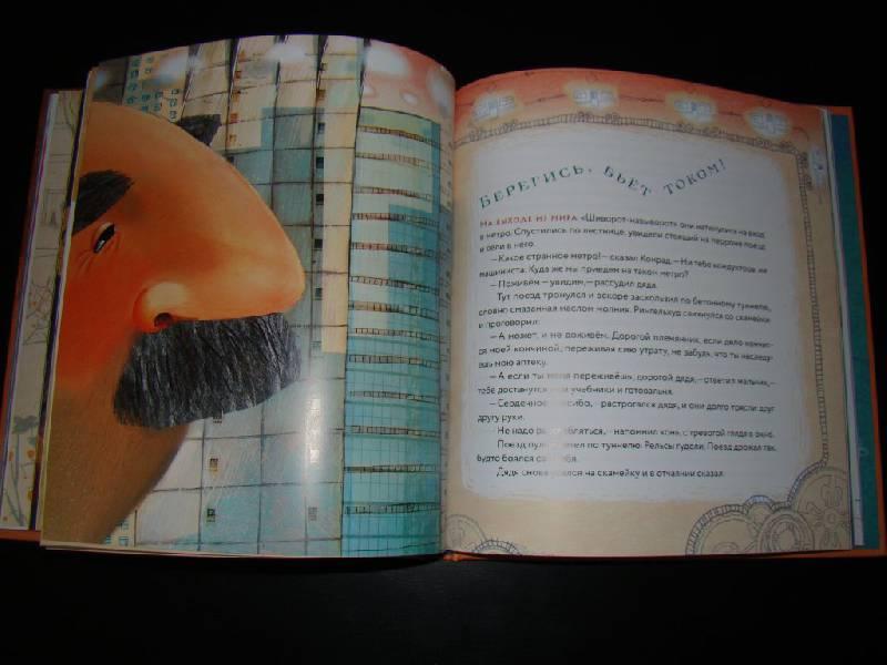 Иллюстрация 38 из 42 для 35 мая, или Конрад скачет верхом в Океанию - Эрих Кестнер | Лабиринт - книги. Источник: Братец Лис