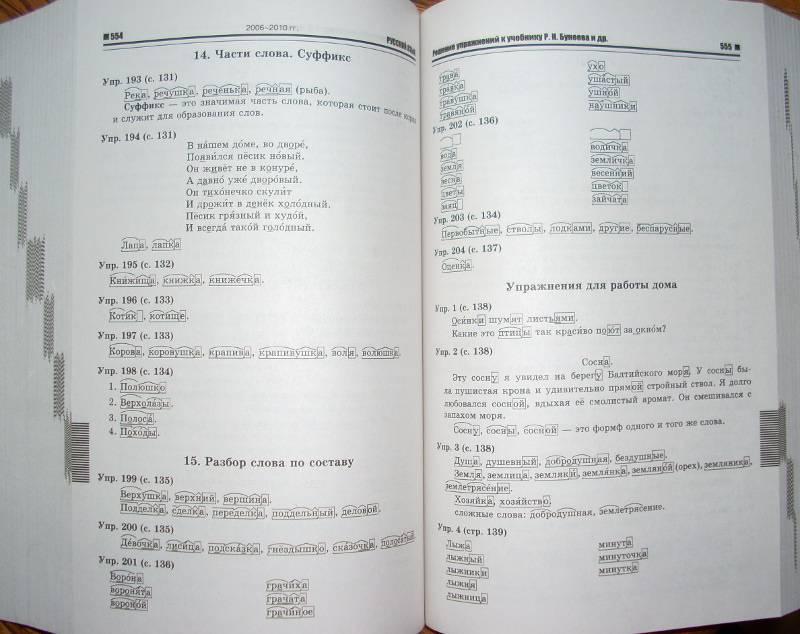 Иллюстрация 1 из 2 для Все домашние задания: 3 класс. Решения, пояснения, рекомендации - Вакуленко, Безкоровайная, Должек | Лабиринт - книги. Источник: Tati08