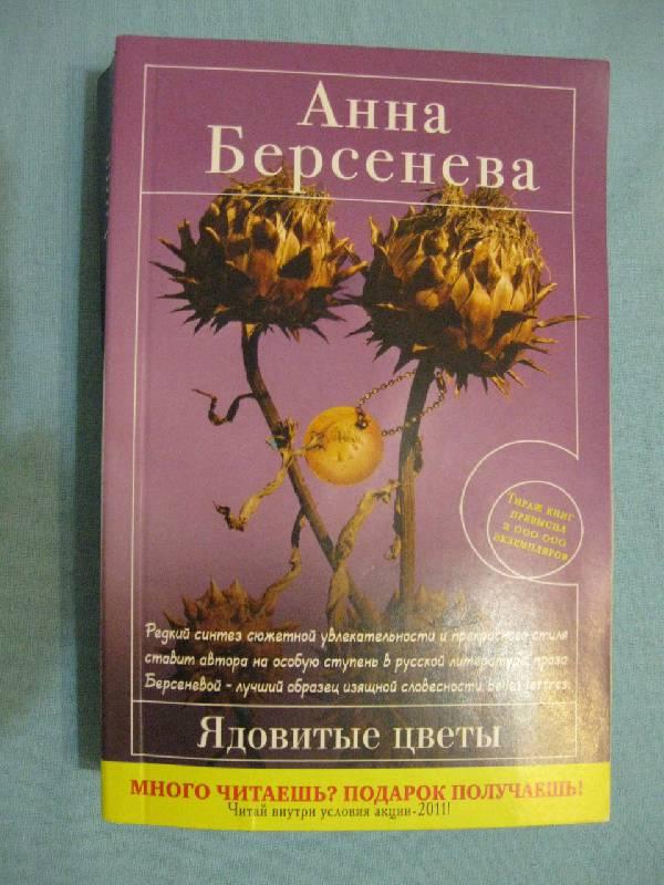 Иллюстрация 1 из 5 для Ядовитые цветы - Анна Берсенева | Лабиринт - книги. Источник: Малунтик
