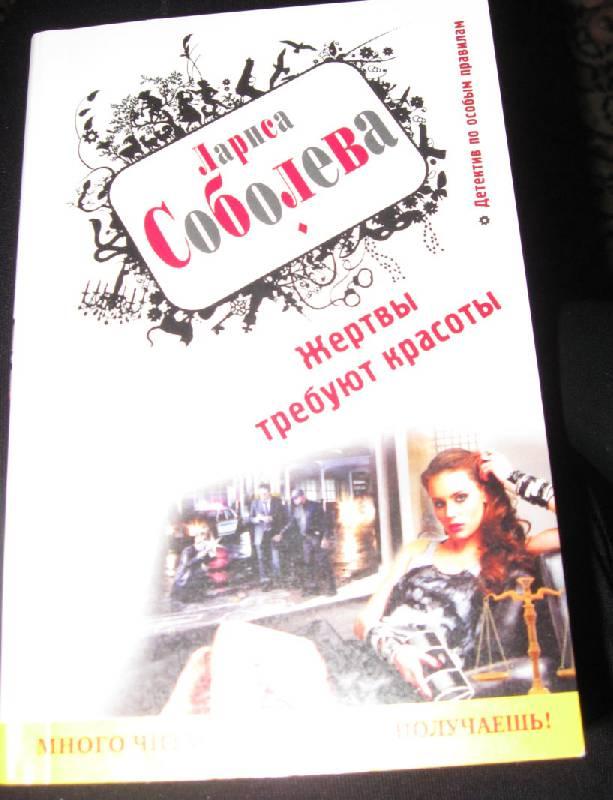 Иллюстрация 1 из 4 для Жертвы требуют красоты - Лариса Соболева   Лабиринт - книги. Источник: Рассвет заката