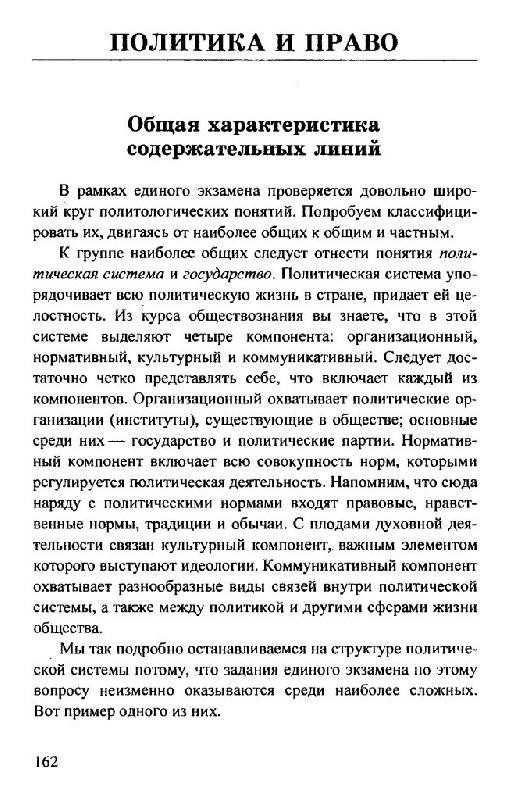 Иллюстрация 1 из 11 для Обществознание: самостоятельная подготовка к ЕГЭ - Лазебникова, Брандт | Лабиринт - книги. Источник: Юта