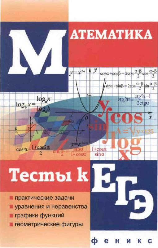 Иллюстрация 1 из 15 для Математика. Тесты к ЕГЭ - Александр Клово | Лабиринт - книги. Источник: Юта
