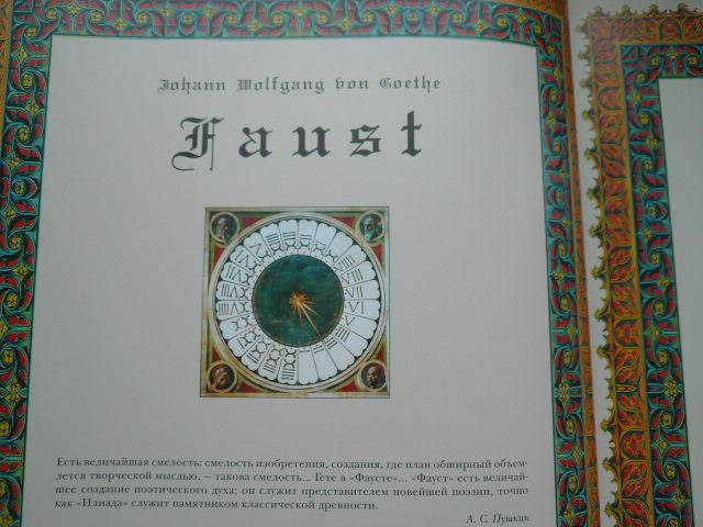 Иллюстрация 1 из 13 для Фауст: трагедия в двух частях - Иоганн Гете | Лабиринт - книги. Источник: Nadezhda_S