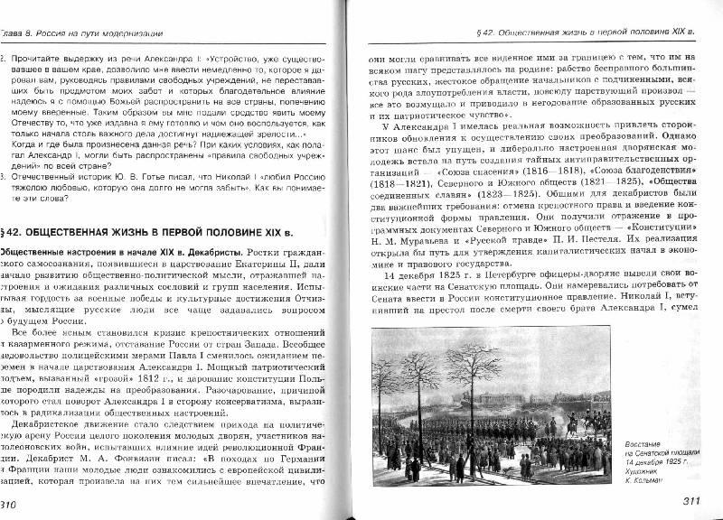 гдз история россия и мир 11 класс волобуев 24 ноября 2014