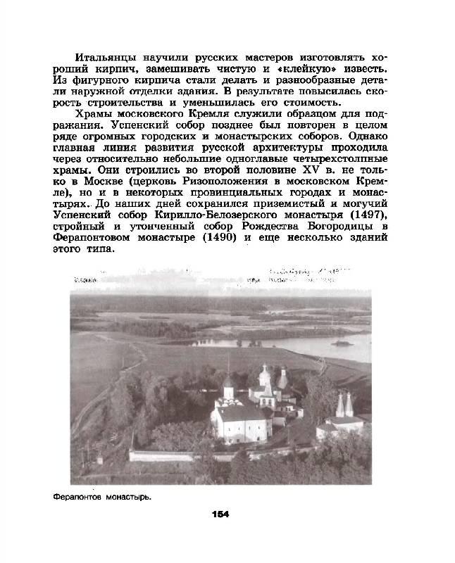 История россии борисов 10 класс учебник jykfqy
