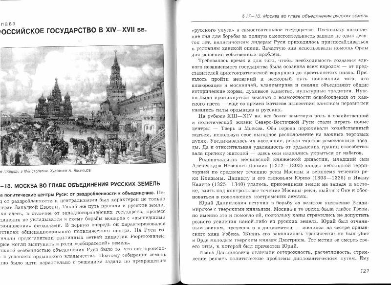 России класс 10 онлайн по гдз истории волобуев