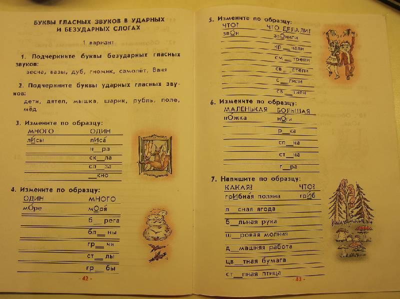 класс решебник тренировочные 3 михайлова по языку упражнения русскому