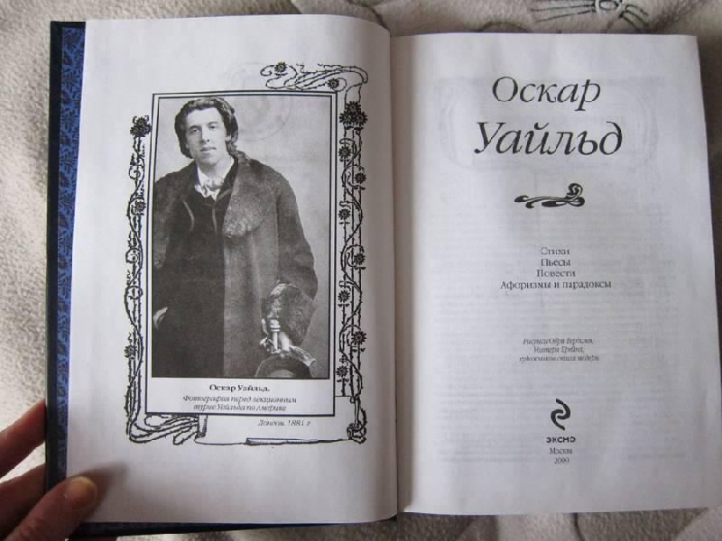 Английский топикитемы Oscar Wilde  Оскар Уайльд